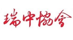 Swiss China association
